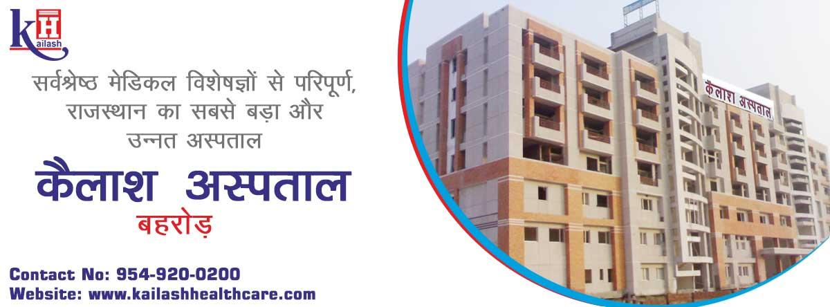 सर्वश्रेष्ठ मेडिकल विशेषज्ञों से परिपूर्ण, राजस्थान का सबसे बड़ा और उन्नत अस्पताल