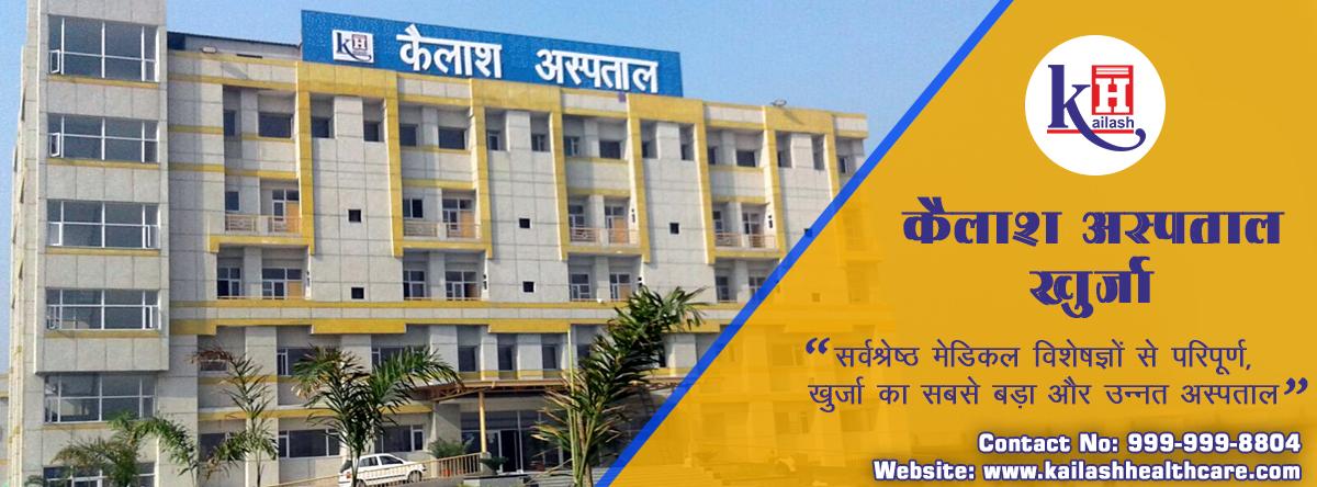 सर्वश्रेष्ठ मेडिकल विशेषज्ञों से परिपूर्ण, खुर्जा का सबसे बड़ा और उन्नत अस्पताल
