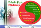 Diet Tips for Healthy Kidney