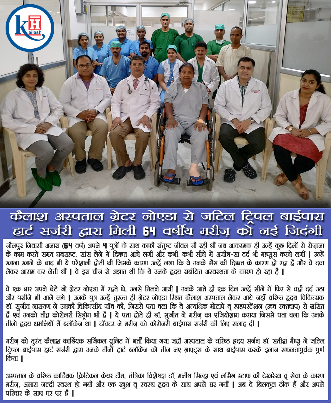 64 Years-old patient gets a new life through Successful Triple Bypass Heart Surgery at Kailash Hospital Greater Noida