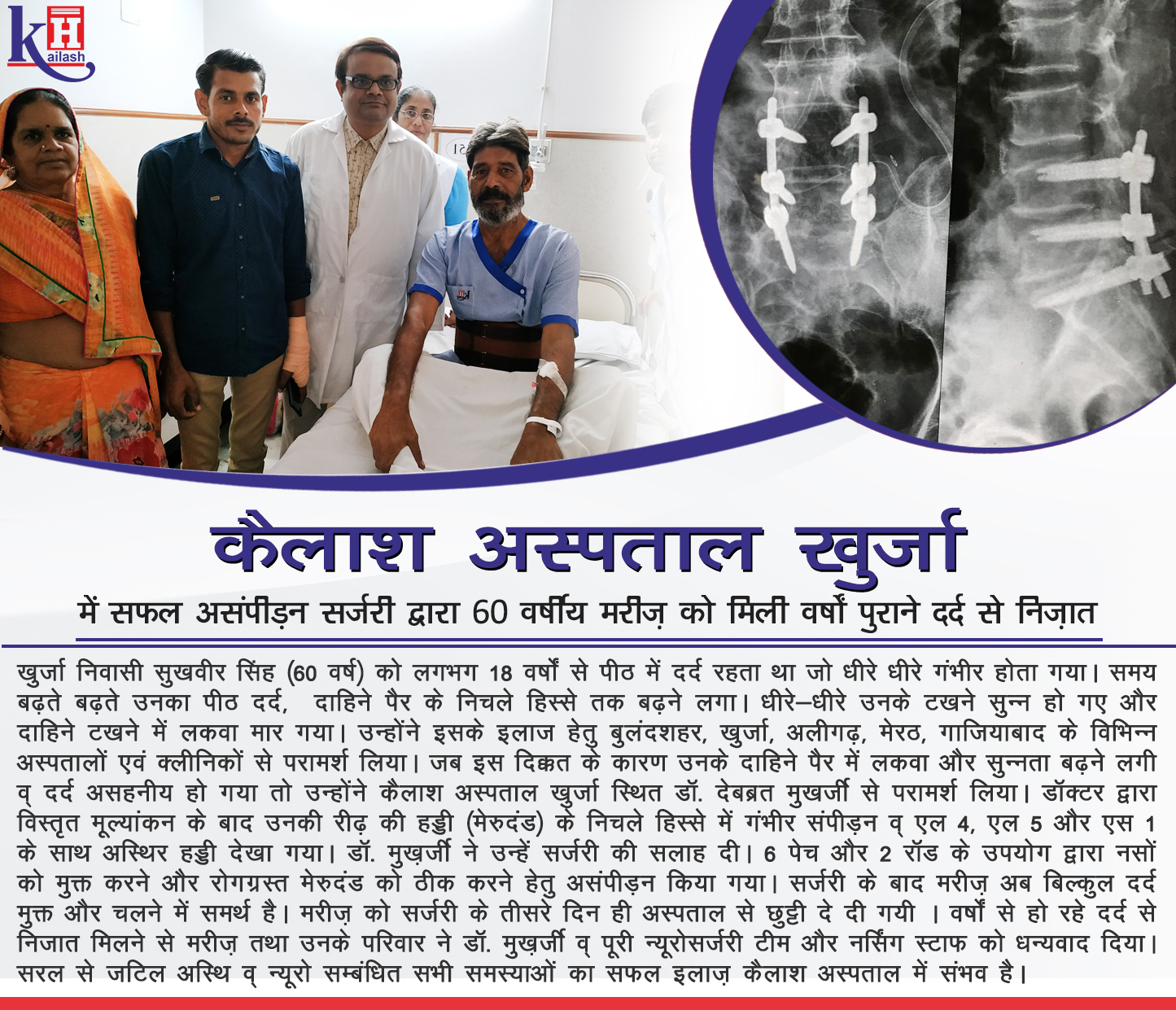 Successful treatment of 60yr old patient's Chronic Backpain through Decompression Surgery at Kailash Hospital, Khurja