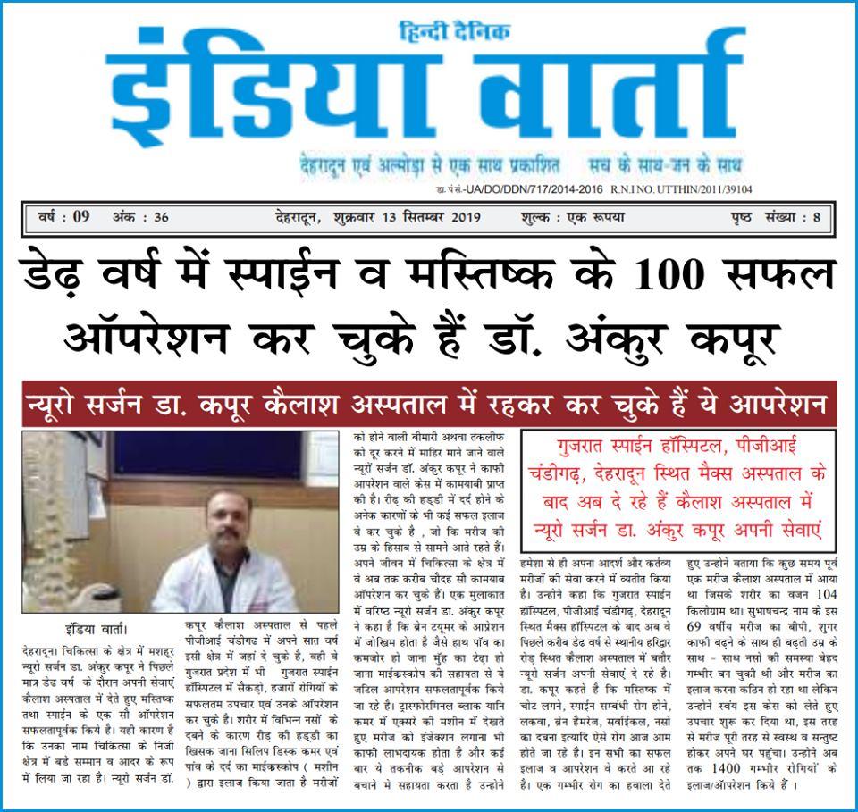 Sr. Neuro Surgeon of Kailash Hospital Dehradun recognized for performing 100 successful Neurosurgeries in 18 months