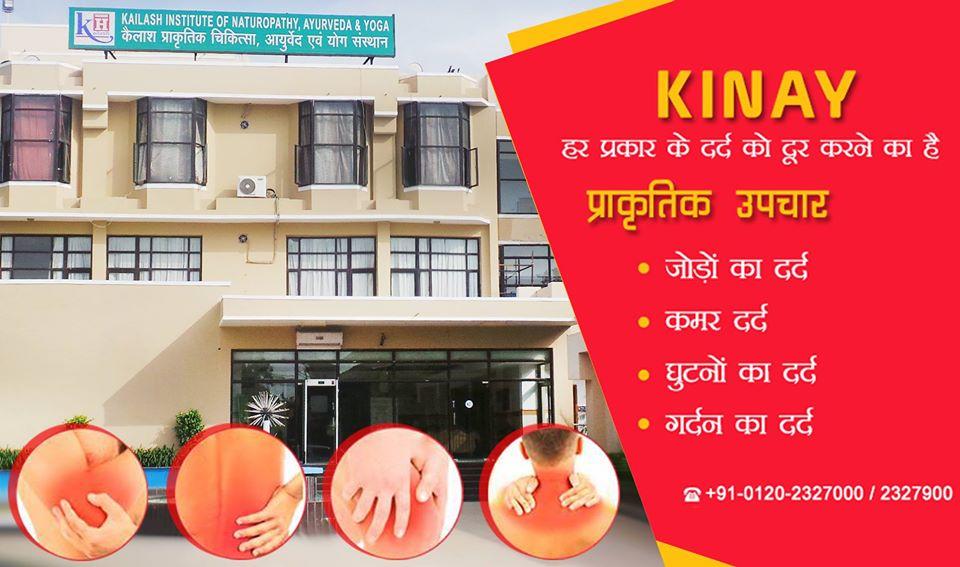 KINAY में हर प्रकार के दर्द को दूर करने का है प्राकृतिक उपचार कॉल करे : 0120-2321000 / 2327900