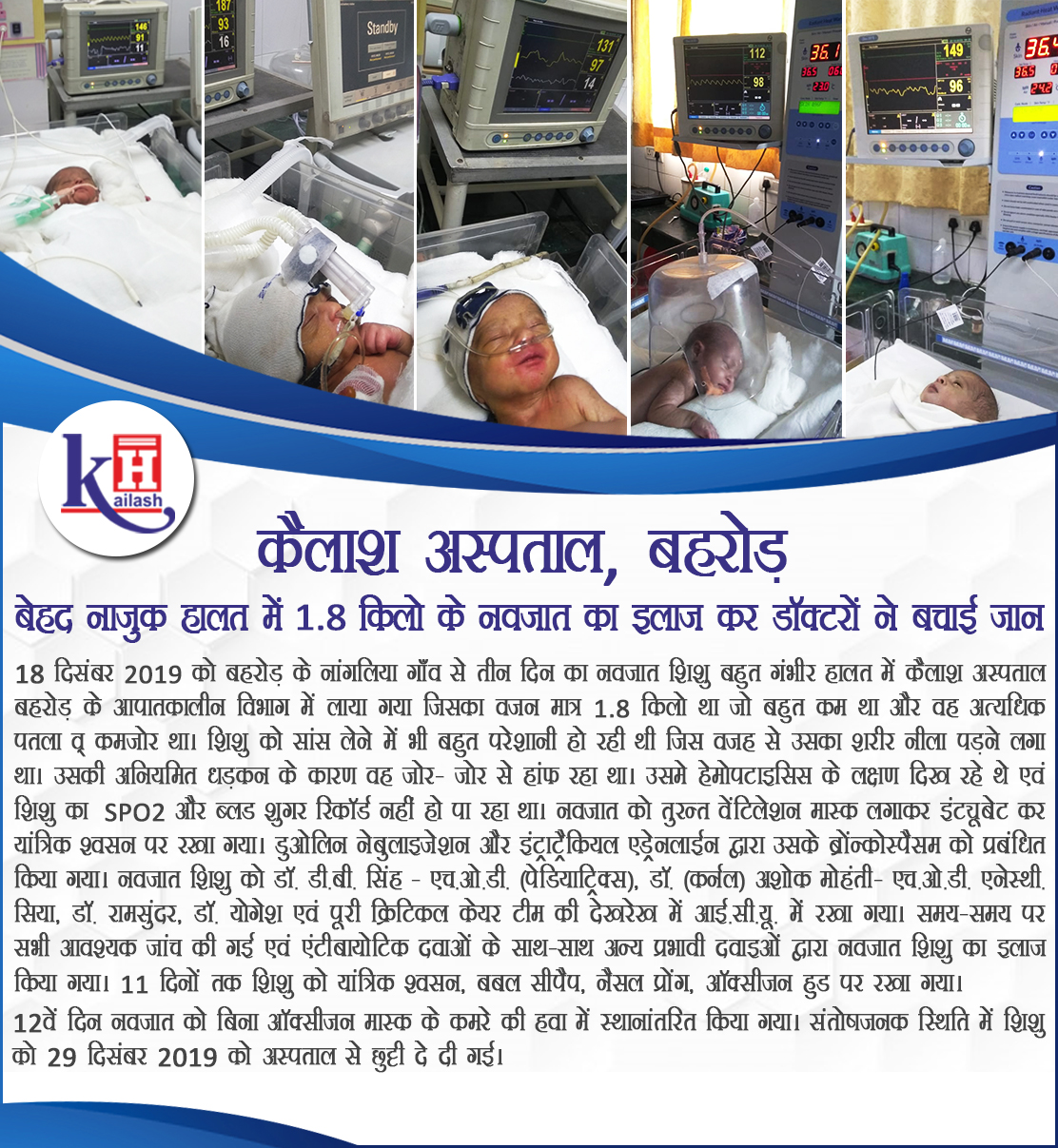 Life-saving treatment of 3 days old Low birth weight baby (1.8 kg) with Haemoptysis | Kailash Hospital Behror