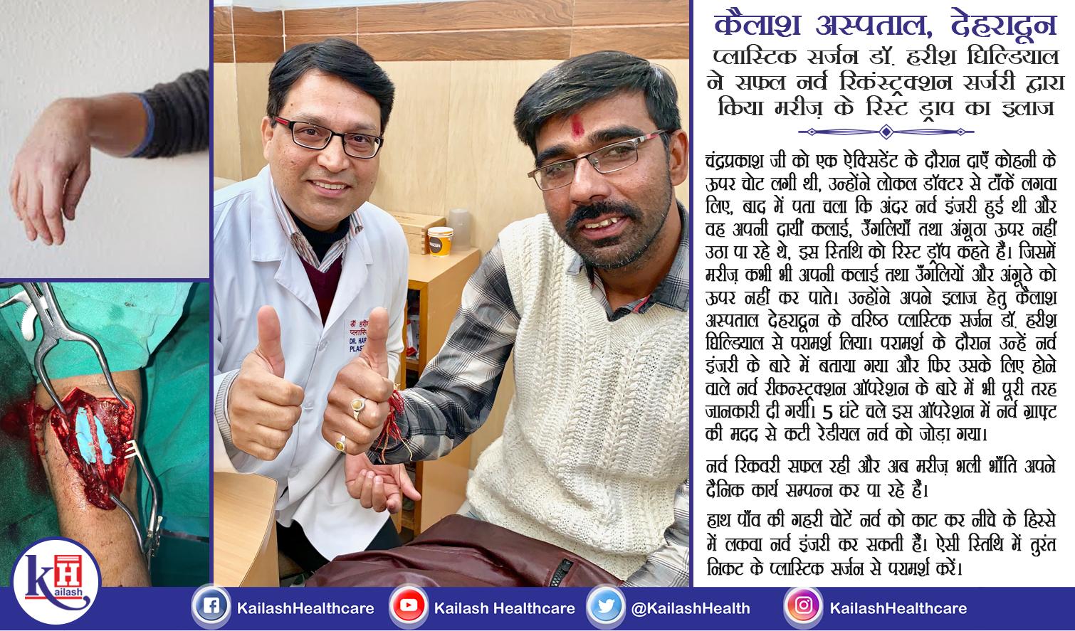 Successful Nerve Reconstruction Surgery at Kailash Hospital Dehradun