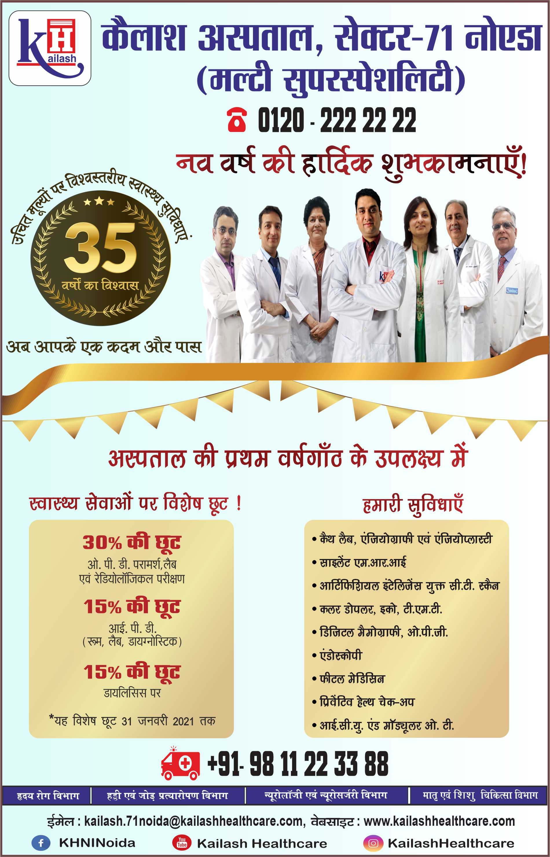 Kailash Hospital, Sector 71 Noida offers Discounts on it's 1st Anniversary.