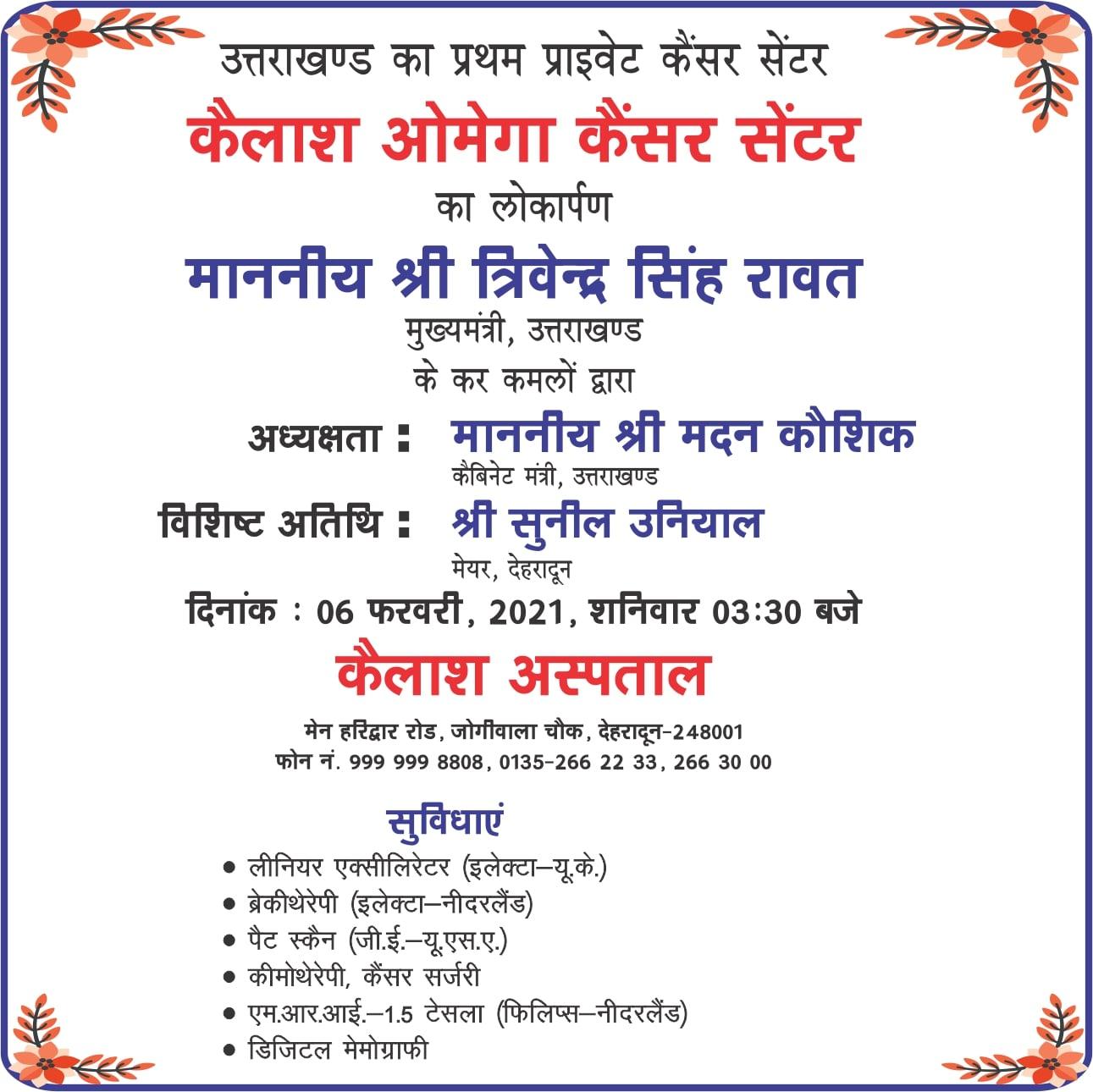 Inauguration of Uttarakhand's First Private Cancer Center ′′ Kailash Omega Cancer Center ′′