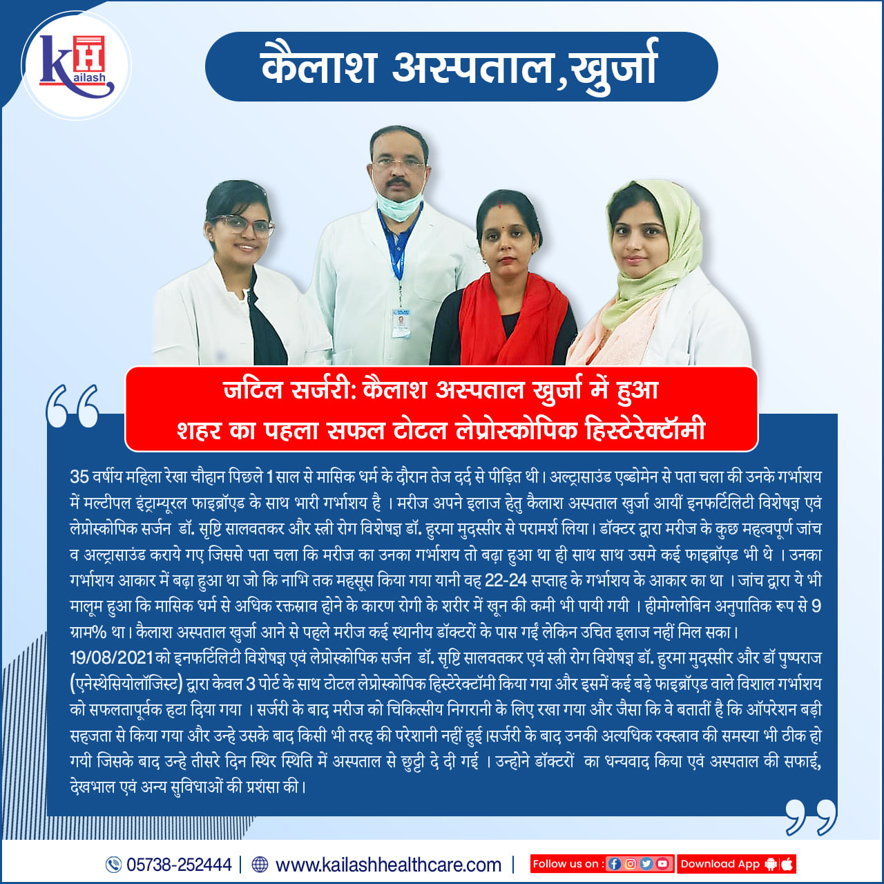 First time in Khurja: Total Laparoscopic Hysterectomy successfully done at Kailash Hospital Khurja